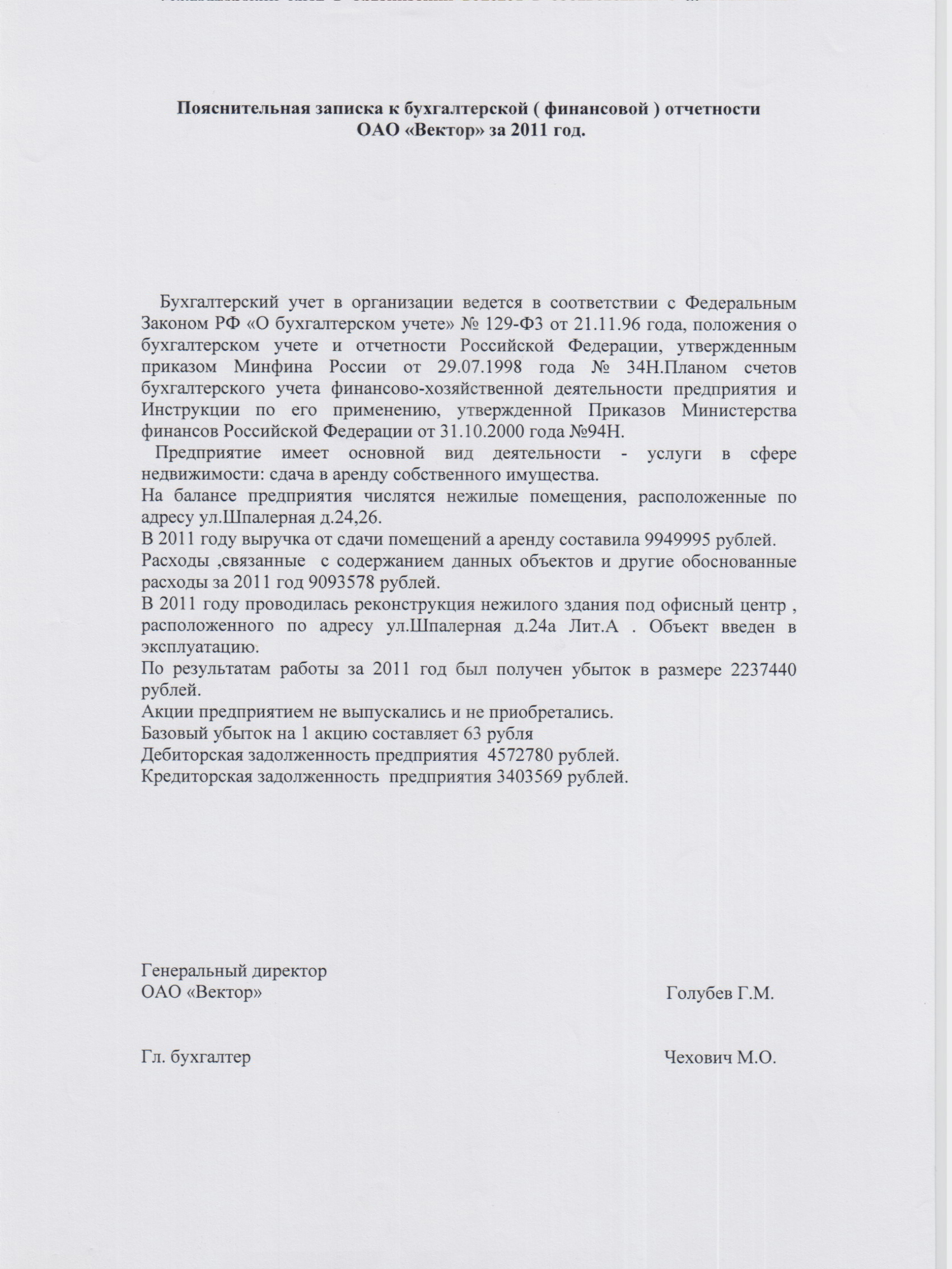 особенности составления пояснительной записки к отчетности шпаргалка